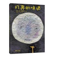 正版月亮的味道精装绘本 日本绘本大奖图书0-2-3-4-5-6-8周岁麦克米伦 婴幼儿童亲子情商早教启蒙故事阅读 宝宝