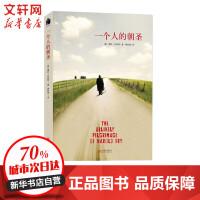 一个人的朝圣(新版)/(英)蕾秋.乔伊斯 北京联合出版公司