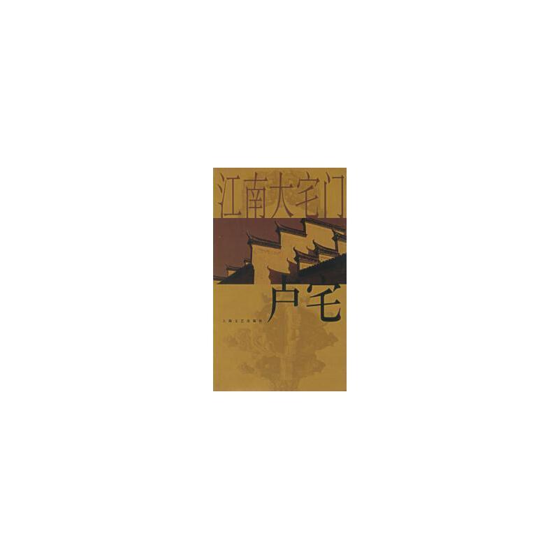 【二手9成新】江南大宅门-卢宅 正版书籍,套装默认单本,注意售价定价关系!咨询客服寻!