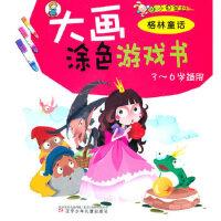 小小画家村――大画涂色游戏书 格林童话