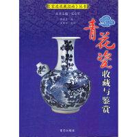 【新书店正版】青花瓷收藏与鉴赏,张浦生,南京出版社9787807185185