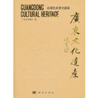 广东文化遗产――近现代重要史迹卷