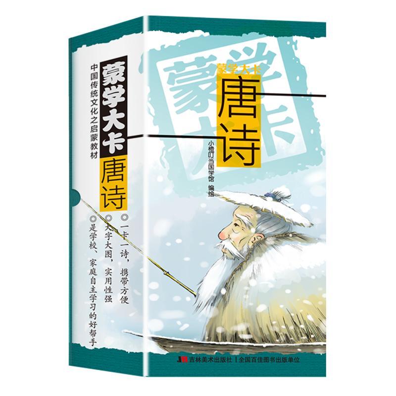 蒙学大卡·唐诗 中国传统文化之启蒙教材, 孩子受益终生的童蒙读本