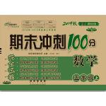 期末冲刺100分数学五年级上册19秋(RJ课标版)(全新版)