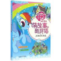 小马宝莉萌故事酷拼插欢聚彩虹瀑布外语教学与研究出版社