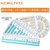 国誉(KOKUYO)GY-GBA501 学生用尺套装 蓝 直尺/三角尺 /量角器