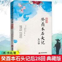 癸酉本石头记后28回:典藏版 (清)佚名著 当代世界出版社