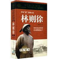 新华书店正版 开车读古典小说林则徐24CD