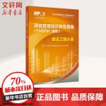 项目管理知识体系指南(PMBOK指南) 建设工程分册 中国电力出版社