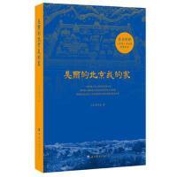美丽的北京我的家 李亢美 世界图书出版公司