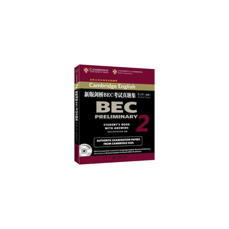 新版剑桥BEC考试真题集(第2辑):初级(附答案和听力CD) 正版书籍 限时抢购 当当低价