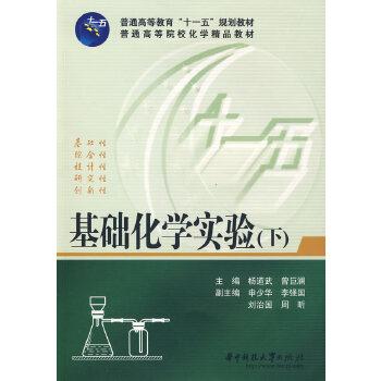 【旧书二手书8成新】基础化学实验下 杨道武 曾巨澜 华中科技大学出版社 9787560953458 旧书,6-9成新,无光盘,笔记或多或少,不影响使用。辉煌正版二手书。