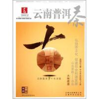 【新书店正版】云南普洱茶(2012春),李师程,云南科技出版社9787541659225