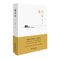 【新书店正版】游日记 止庵 文/图 商务印书馆