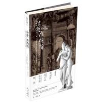 正版-H-抢救维纳斯:二战时期艺术品与古建筑的遭遇 [美] 伊莱利亚・达尼尼・布瑞,黄中宪 9787540761615