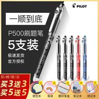 日本p500百乐笔限定一盒pilot整盒黑笔套装正品考试刷题水笔P700黑色大容量学生用百乐中性笔0.5/0.7mm直液