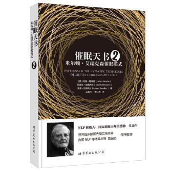 """催眠天书2:米尔顿·艾瑞克森催眠模式 """"世图心理""""NLP创始人、国际催眠大师理查·班德勒代表作。资深NLP导师戴志强、黄启团作序推荐:这是一本令人振奋的催眠书,是NLP和催眠领域的重要著作!"""