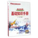 2017基础知识手册 高中物理