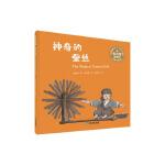 双语中国故事・神奇的蚕丝