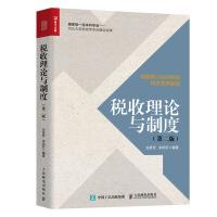 税收理论与制度(第二版)