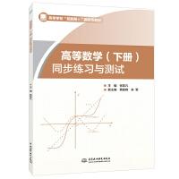 """高等数学(下册) 同步练习与测试(高等学校 """"互联网+"""" 新形态教材)"""