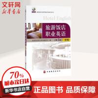 旅游饭店职业英语(第5版)初级 旅游饭店职业英语编委会 编