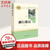 【两件7折】 湘行散记 人民教育出版社