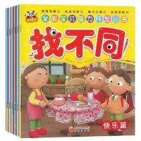 全能宝贝脑力开发丛书找不同(6册) 0-3-6岁宝宝游戏书儿童书益智游戏童书 提高观察力判断力注意力