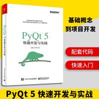 PyQt5快速开发与实战 qt基础知识 Python Qt5实战应用开发从入门到精通 PyQt编程指南 pyqt5编程