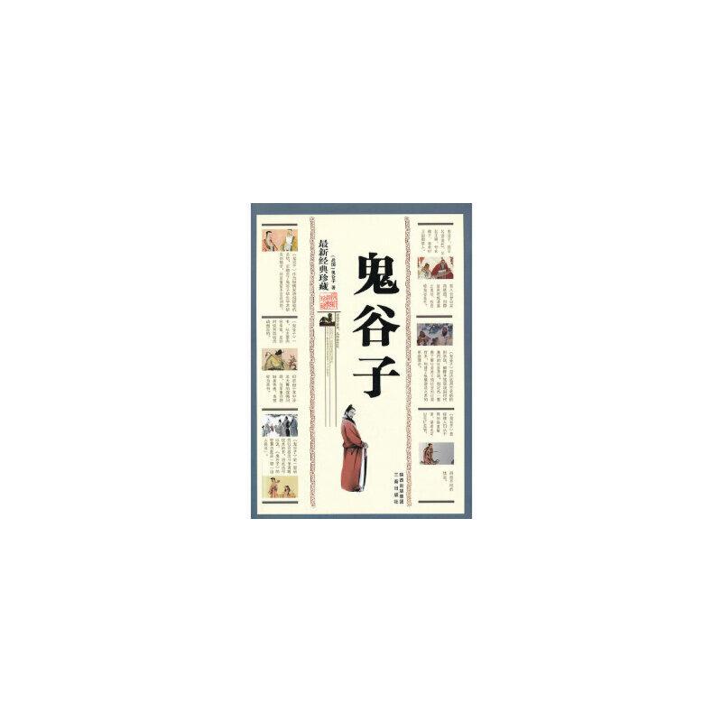 【二手旧书9成新】鬼谷子 鬼谷子 三秦出版社 9787551801164 【正版经典书,请注意售价高于定价】