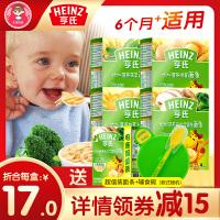 亨氏面条无盐营养婴儿面条4盒宝宝辅食无添加儿童面条果蔬面6个月