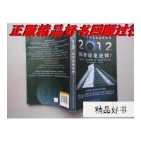 【二手旧书9成新】2012:科学还是迷信(世界末日现象的最终指南,汇聚全球2012学说