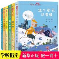 汤素兰系列书童话爱全套6册 二三年级四五年级童话书 小学生经典课外书小学老师推荐课外阅读书籍儿童读物中国童话故事书
