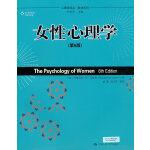 女性心理学(第6版)