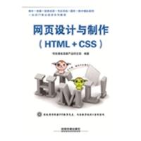 【旧书二手书正版8成新】网页设计与制作:HTML+CSS 传智播客高教产品研发部 中国铁道出版社 9787113185800