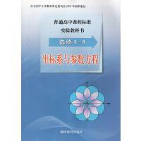 高中数学选修4-4 坐标系与参数方程 课本教材 湖南教育出版湘教版 选修4-4坐标系与参数方程