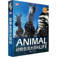 DK动物生活大百科 全彩 儿童科普书籍 全球野生动物行为知识圣典 野生动物行为视觉圣典 青少年动物百科全书