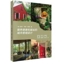 服务健康和福祉的城市景观设计 (英)盖尔・苏特-布朗著;蔡永茂 等译 科学出版社 9787030552075