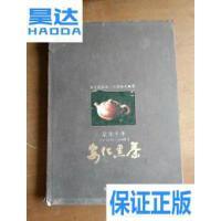 [二手旧书9成新]安化黑茶 聚焦千年 (历史的见证 以图叙史)( 签?