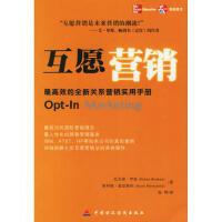 [二手旧书95成新] 互愿营销:效的全新关系营销实用手册 9787500590835