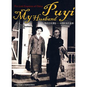 我的丈夫溥仪中国末代皇帝(英文) 倪娜 中国旅游出版社 正版书籍请注意书籍售价高于定价,有问题联系客服欢迎咨询。