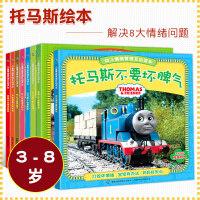 迪士尼 托马斯和他的朋友们情绪管理图书8册 2-6岁情商培养 托马斯不要坏脾气 托比不要哭鼻子 小火车书故事书 托马斯
