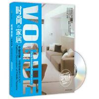 时尚家居-中庸有道 名师创意设计100(书+DVD) 中央良品著 成都时代出版社