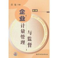 企业计量管理与监督 9787502634018 中国质检出版社(原中国计量出版社) 苗喻