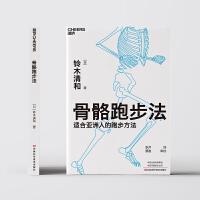 正版 骨骼跑步法 �m合�R拉松比�的�胞分裂��法 在坡道跑步�r使用姿�蒉D�Q法 �木清和 跑步��籍 �\�佑�� 湛�]文化