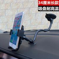车载手机支架加长款吸盘式汽车上手机支撑架车内导航轿车货车通用