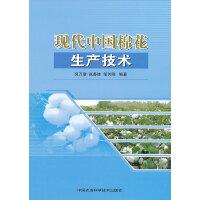 现代中国棉花生产技术