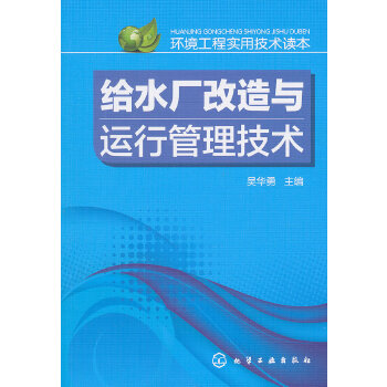 环境工程实用技术读本--给水厂改造与运行管理技术