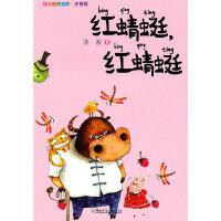 【二手书旧书9成新】红蜻蜓,红蜻蜓冰波湖南少儿9787535863911
