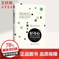 好奇心 中国人民大学出版社